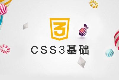 CSS3 页面样式实践