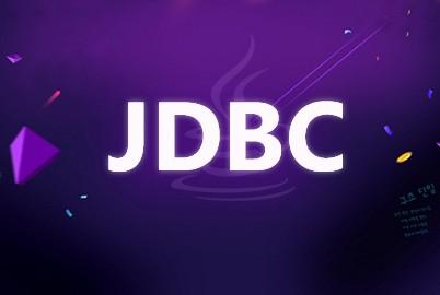 JDBC技术操作数据库及API的使用原则