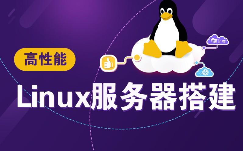 PHP特级课程——高性能Linux服务器搭建