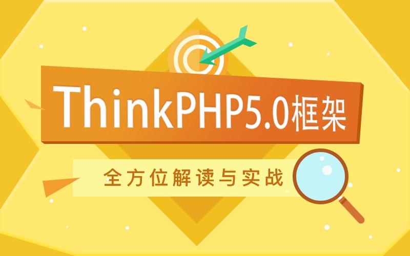 ThinkPHP5.0框架全方位解读与实战