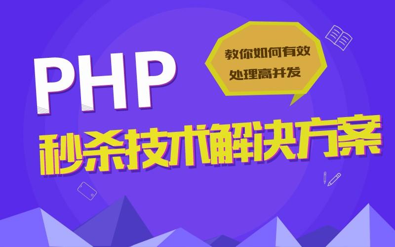 php视频教程之秒杀技术解决方案
