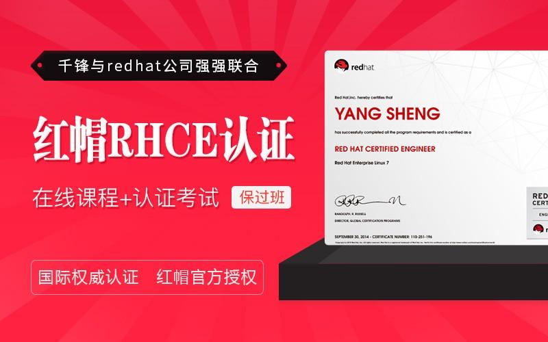 红帽RHCE/RHCSA认证在线课程+考试一次(保过班)