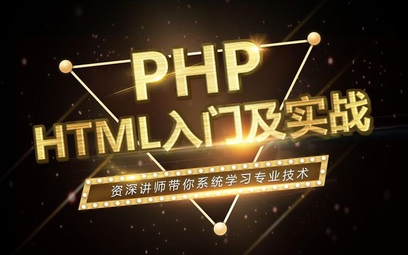 PHP基础教程之HTML入门及实战