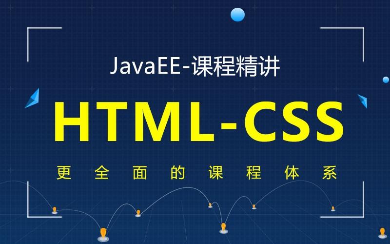 JavaEE精讲之HTML和CSS