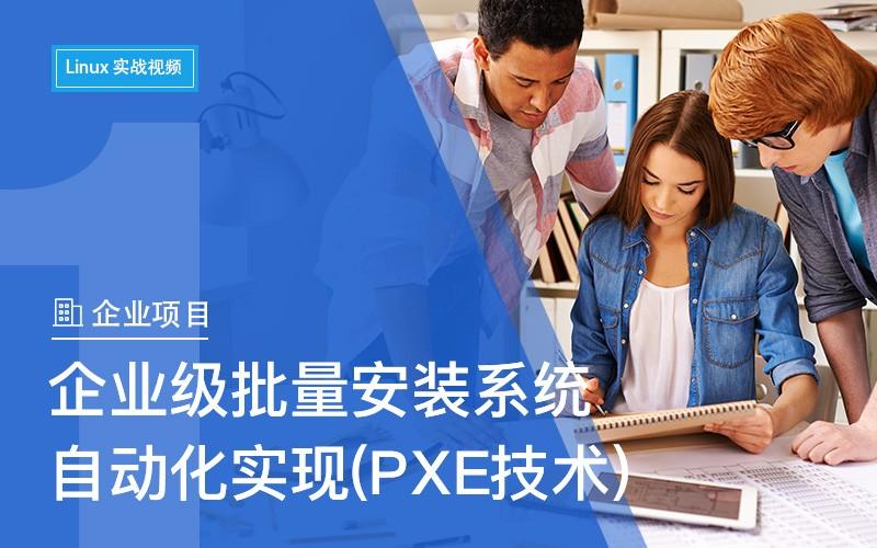 Linux企业项目1之批量安装系统及自动化实现(PXE技术)