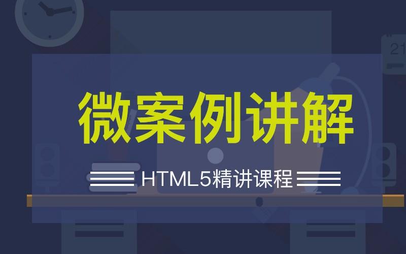 HTML5精讲课程—微案例讲解