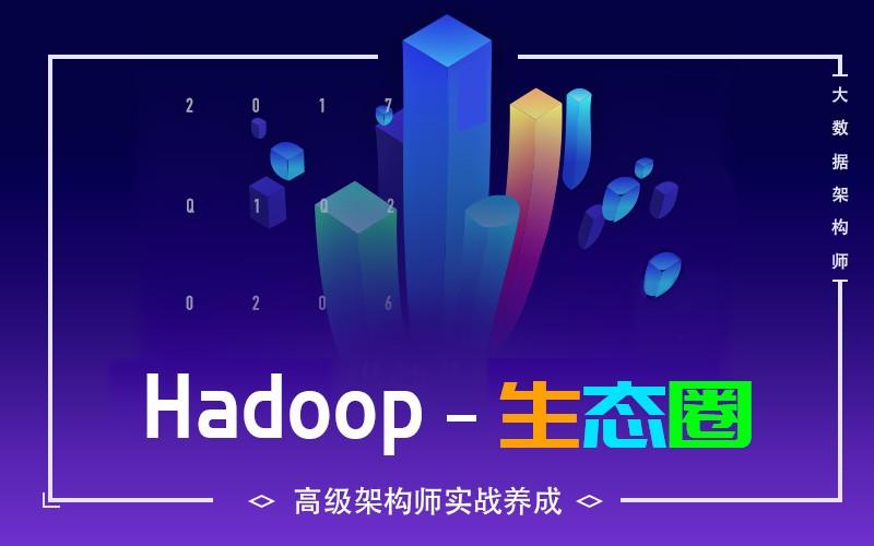 Hadoop生態圈視頻