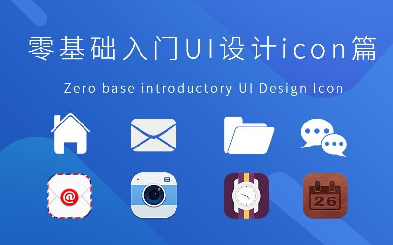 零基礎入門UI設計icon篇