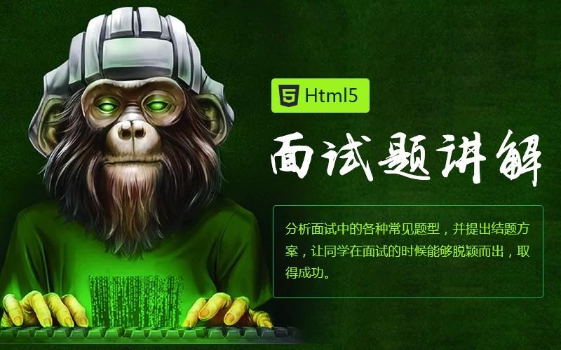 HTML5面試題講解(持續更新中)