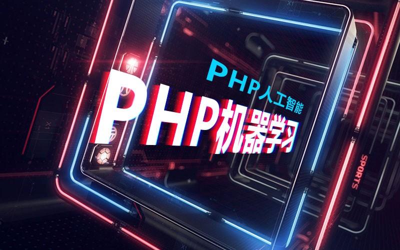 PHP人工智能之PHP机器学习