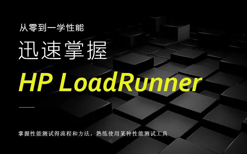 从零到一学性能-迅速掌握HP LoadRunner