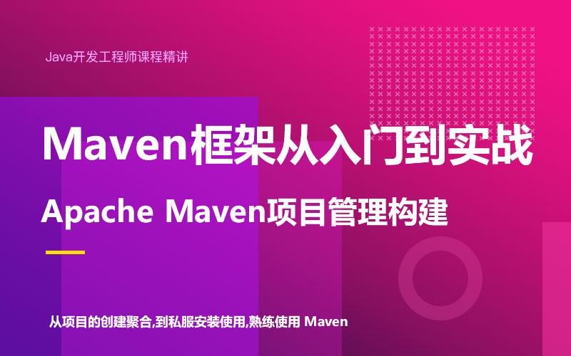 Maven框架從入門到實戰