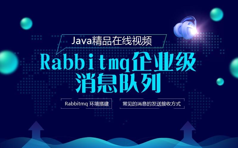 Rabbitmq企業級消息隊列