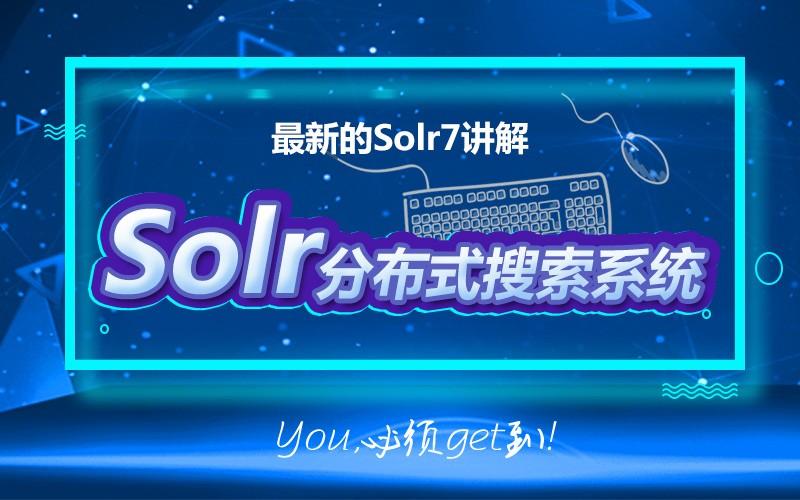 Solr分布式搜索系統