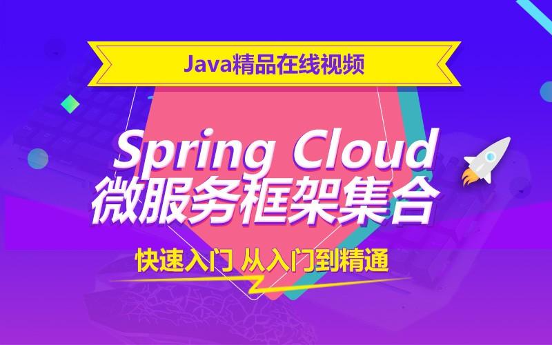 SpringCloud微服务框架集合