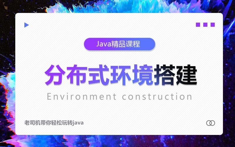 JavaEE分布式环境搭建