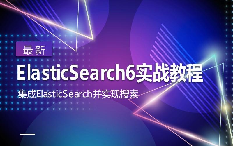 最新ElasticSearch6實戰教程