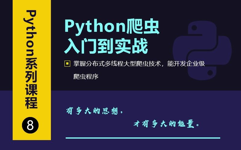 Python爬虫从入门到高级实战精品课