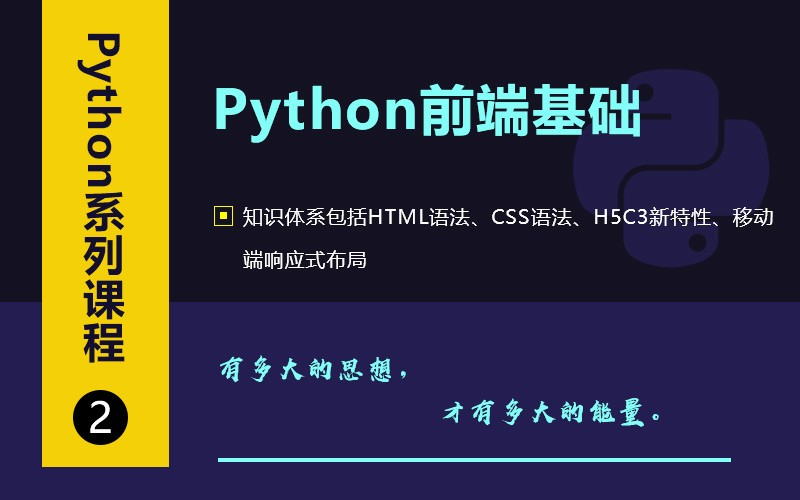 Python前端基础