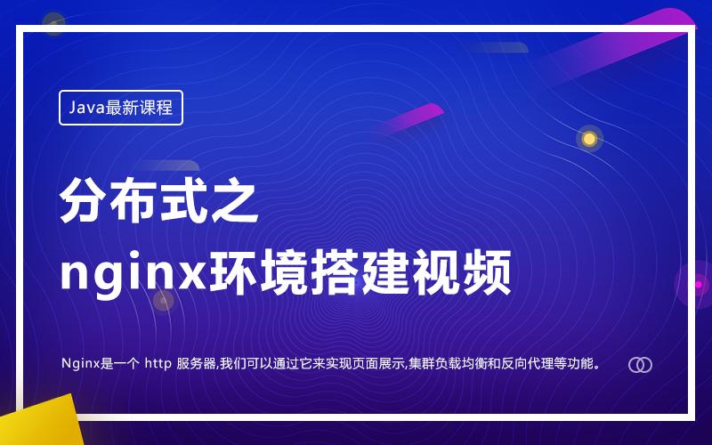 分布式之nginx环境搭建视频