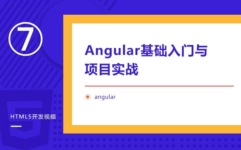 HTML5开发视频⑦:Angular基础入门与项目实战