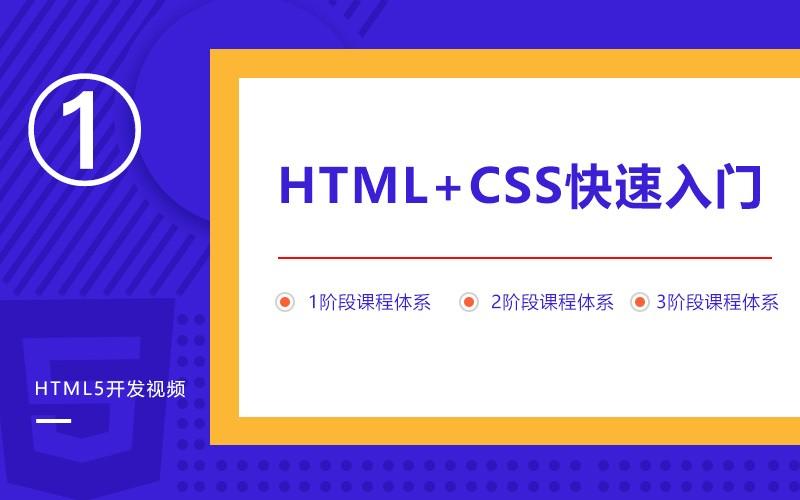 HTML5课程体系之HTML+CSS详解