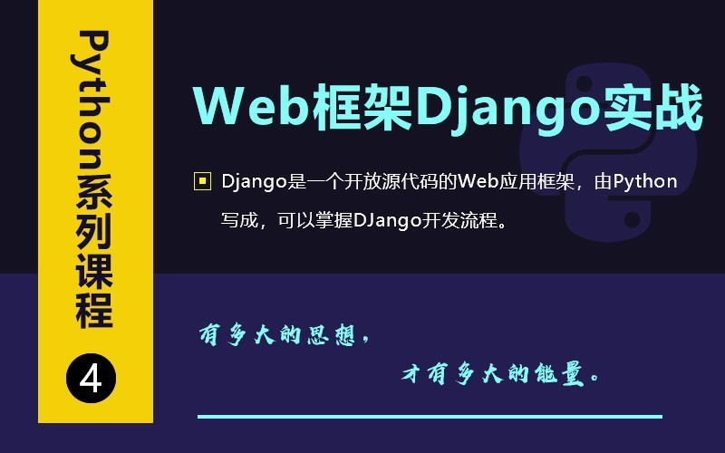 Python企业级Web框架Django实战