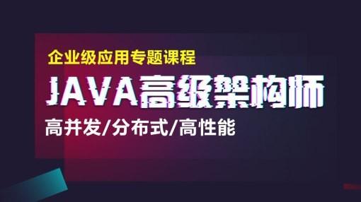 JAVA高级架构师VIP班免费体验课(适用1-5年Java工作经验人群)