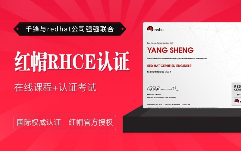 红帽RHCE/RHCSA认证考试在线课程+考试一次