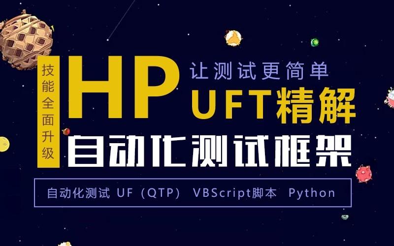 自动化测试框架-HP UFT精解