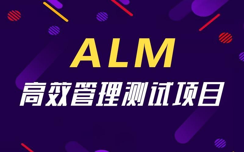 使用ALM高效管理测试项目