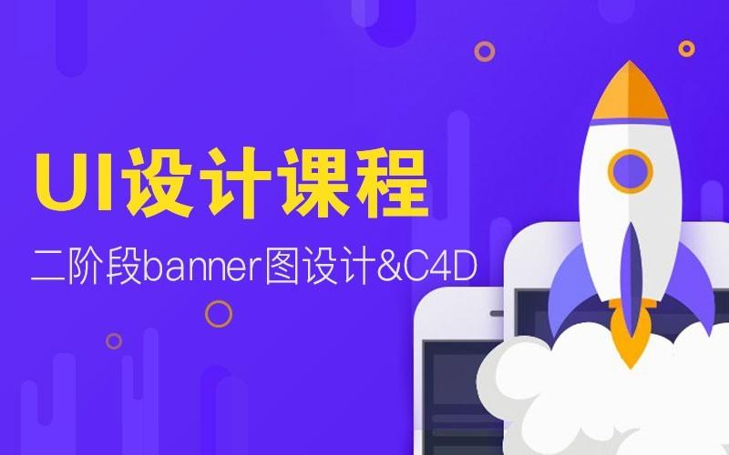 UI设计教程二阶段:Banner图设计&C4D