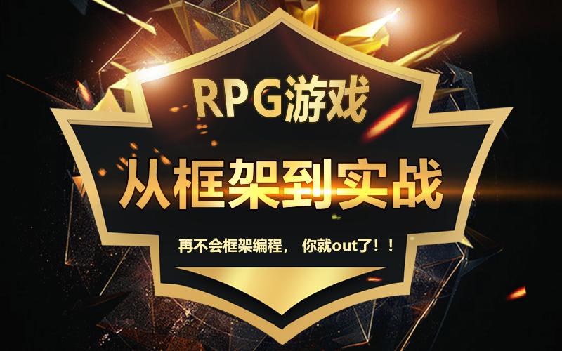 RPG游戲從框架到實戰