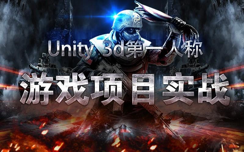 Unity3d第一人稱游戲項目實戰