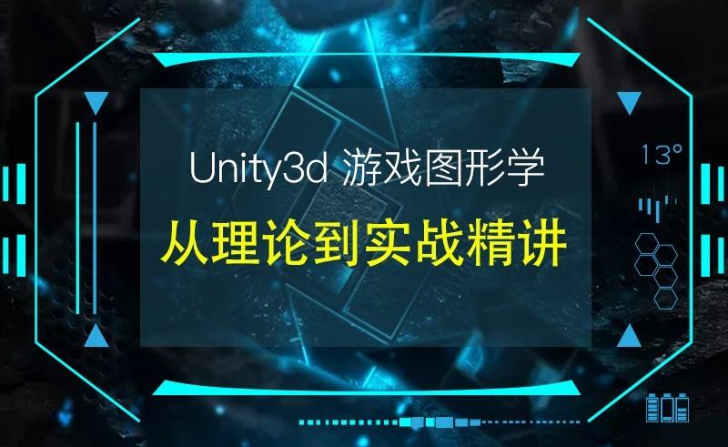 Unity3d  游戲圖形學從理論到實戰精講