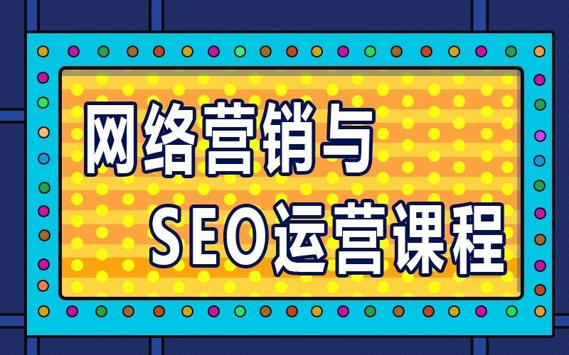 网络营销与SEO运营课程