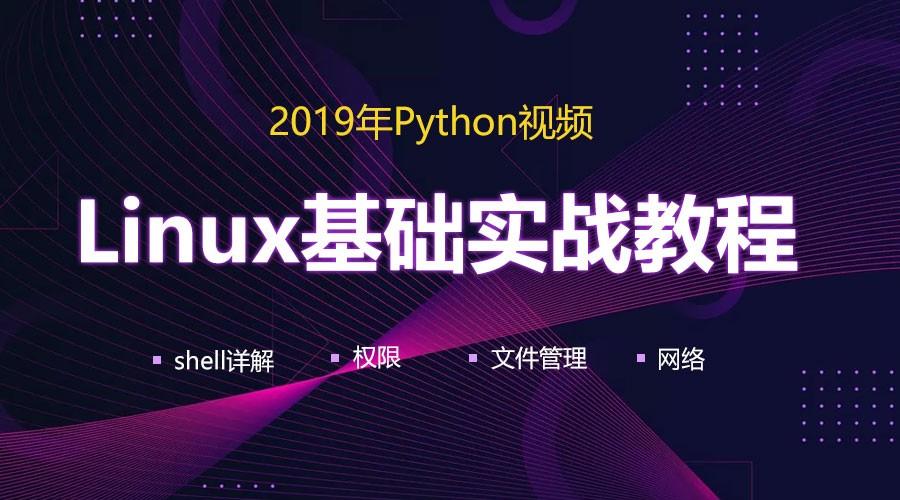快速入門學習Python_Linux基礎實戰視頻教程