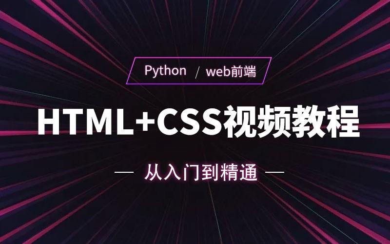 Python Web前端开发HTML+CSS视频教程(持续更新中)