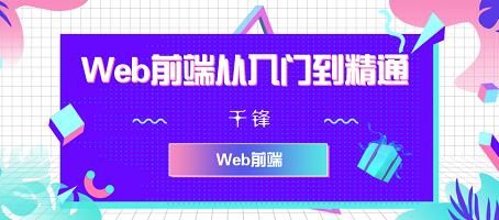 Web前端開發之HTML5小白零基礎入門篇