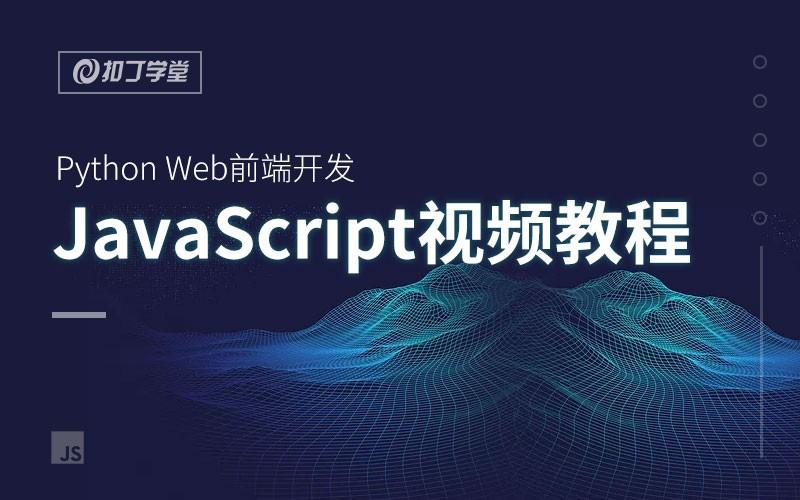 Python  Web前端开发JavaScript视频教程(四)