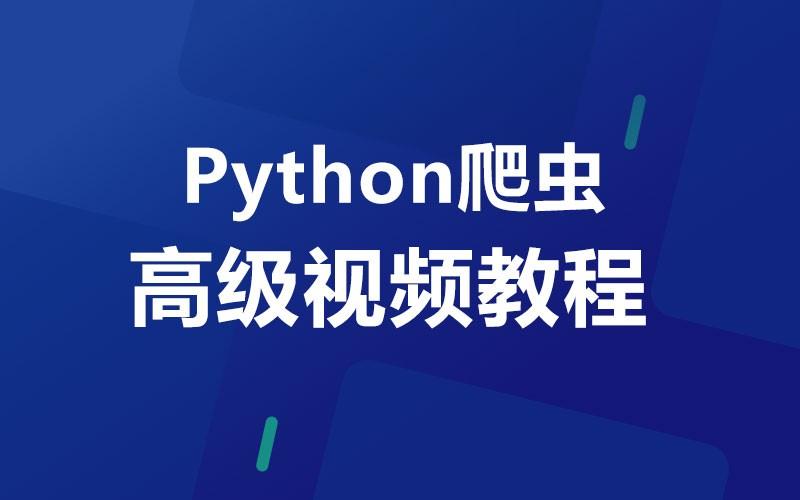 Python爬虫高级视频教程(十二)