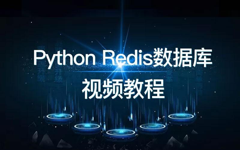 Python Redis数据库视频教程(九)