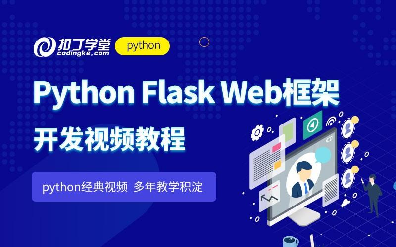 Python Flask Web框架开发视频教程(十一)