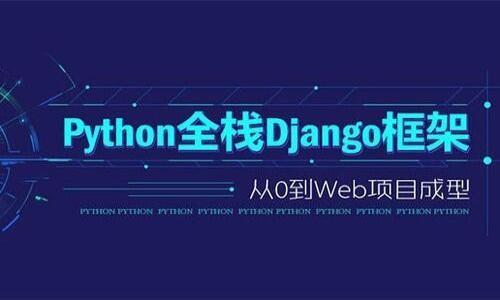 Python Django Web框架开发入门全套视频教程(十)